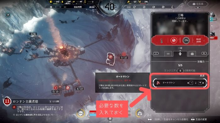PS4『Frostpunk』「新しい家」攻略32