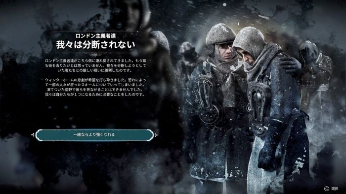 PS4『Frostpunk』「新しい家」攻略35