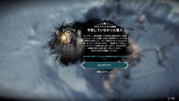 PS4『Frostpunk』「新しい家」攻略36