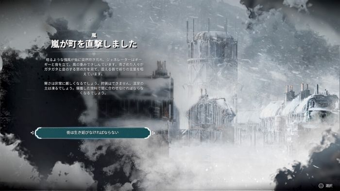 PS4『Frostpunk』「新しい家」攻略42