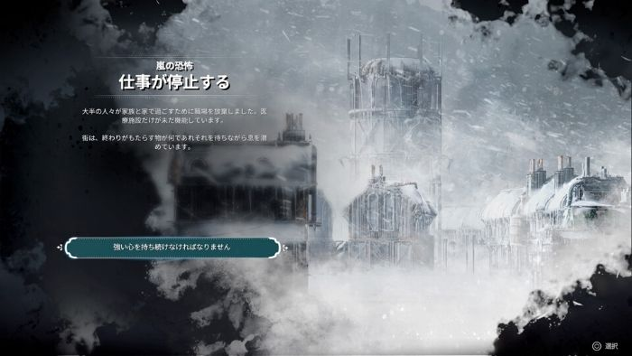 PS4『Frostpunk』「新しい家」攻略43