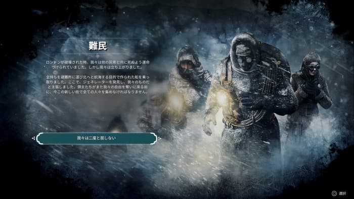PS4『Frostpunk』攻略「難民」01