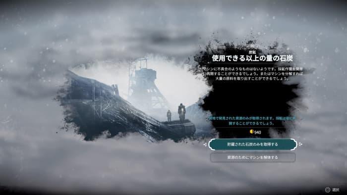 PS4『Frostpunk』攻略「難民」05