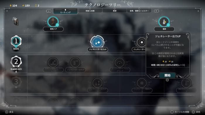 PS4『Frostpunk』攻略「難民」06