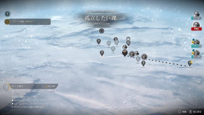 PS4『Frostpunk』攻略「難民」08