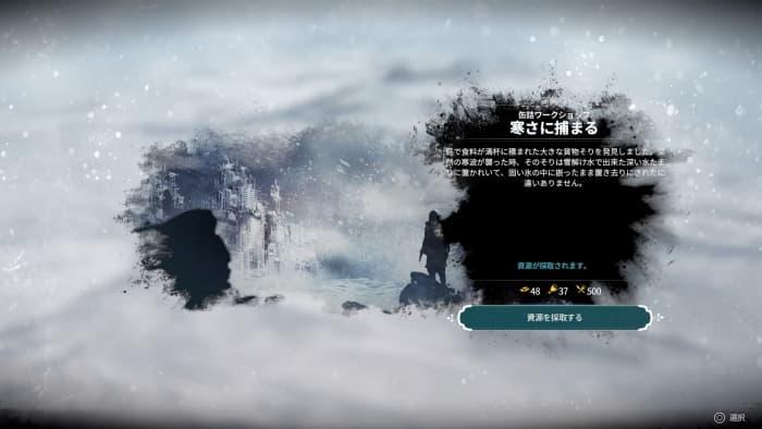 PS4『Frostpunk』攻略「難民」09