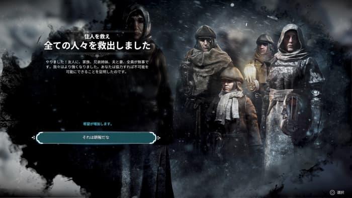 PS4『Frostpunk』攻略「難民」15