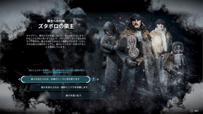 PS4『Frostpunk』攻略「難民」16