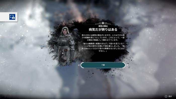 PS4『Frostpunk』攻略「難民」19