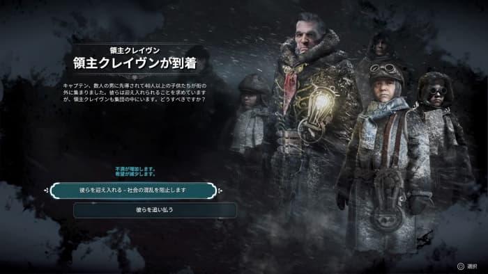 PS4『Frostpunk』攻略「難民」21