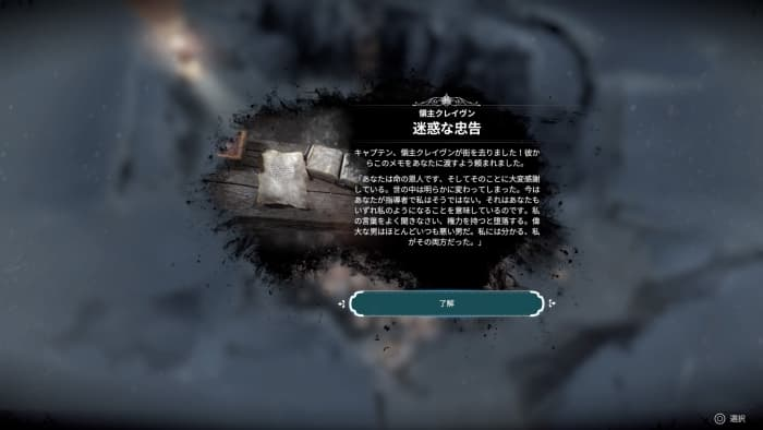 PS4『Frostpunk』攻略「難民」22