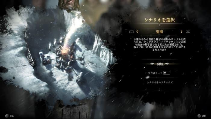 PS4『Frostpunk』プレイ感想【レビュー・評価】02