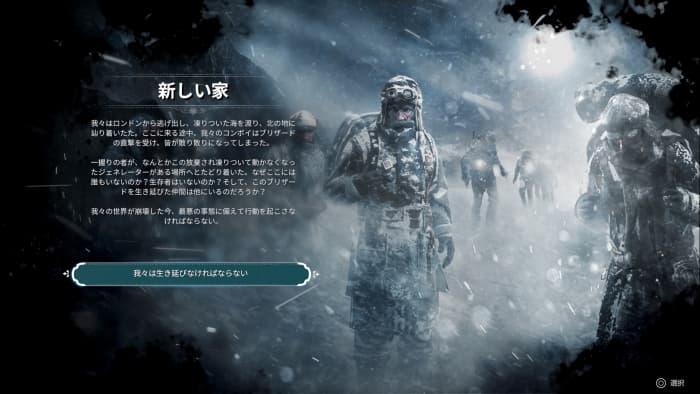 PS4『Frostpunk』攻略まとめ01