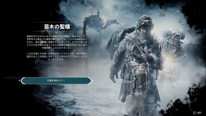 PS4『Frostpunk』攻略まとめ02