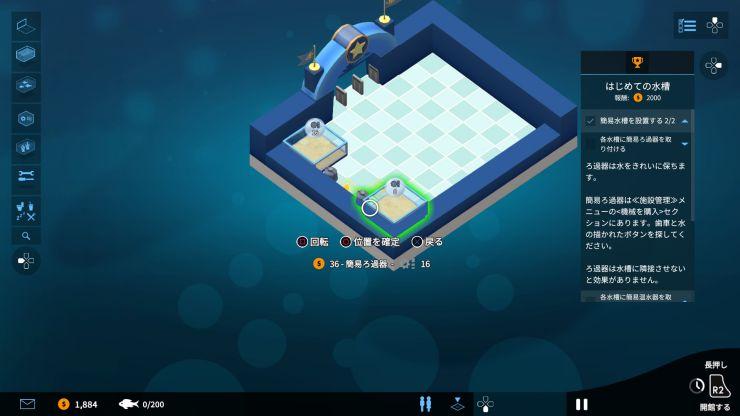 『メガクアリウム』攻略:サニーサイド02