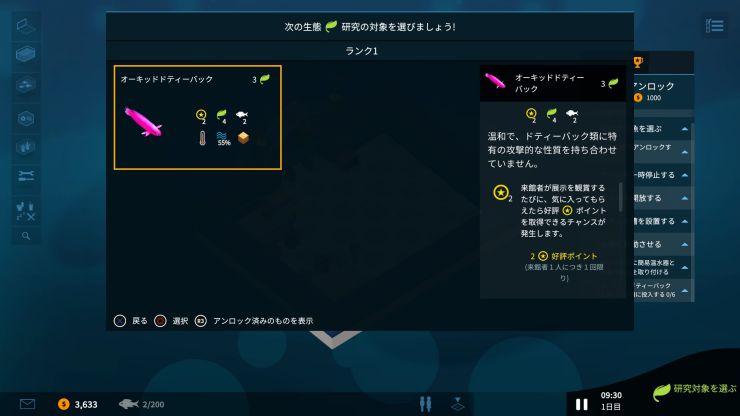 『メガクアリウム』攻略:サニーサイド08