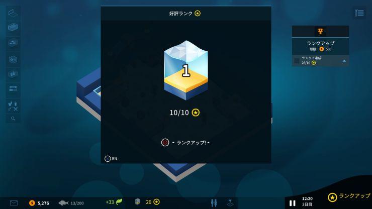 『メガクアリウム』攻略:サニーサイド11