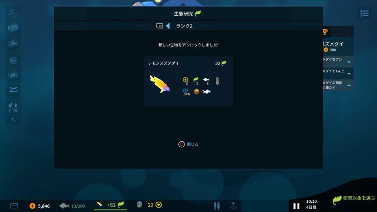 『メガクアリウム』攻略:サニーサイド12