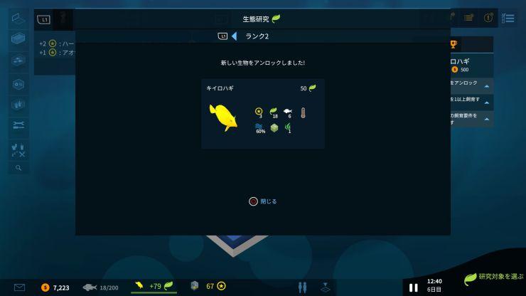 『メガクアリウム』攻略:サニーサイド14
