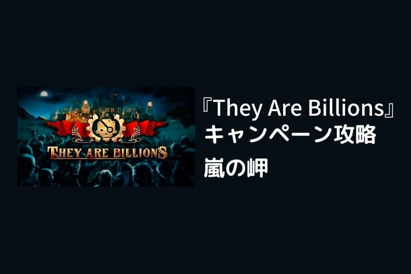 ゾンビサバイバルコロニービルダー They Are Billions 攻略「嵐の岬」