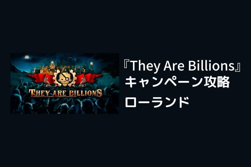 ゾンビサバイバルコロニービルダー They Are Billions 攻略「ローランド」