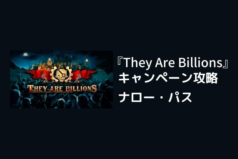 ゾンビサバイバルコロニービルダー They Are Billions 攻略「ナロー・パス」