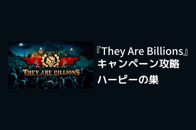 ゾンビサバイバルコロニービルダー They Are Billions 攻略「ハーピーの巣」