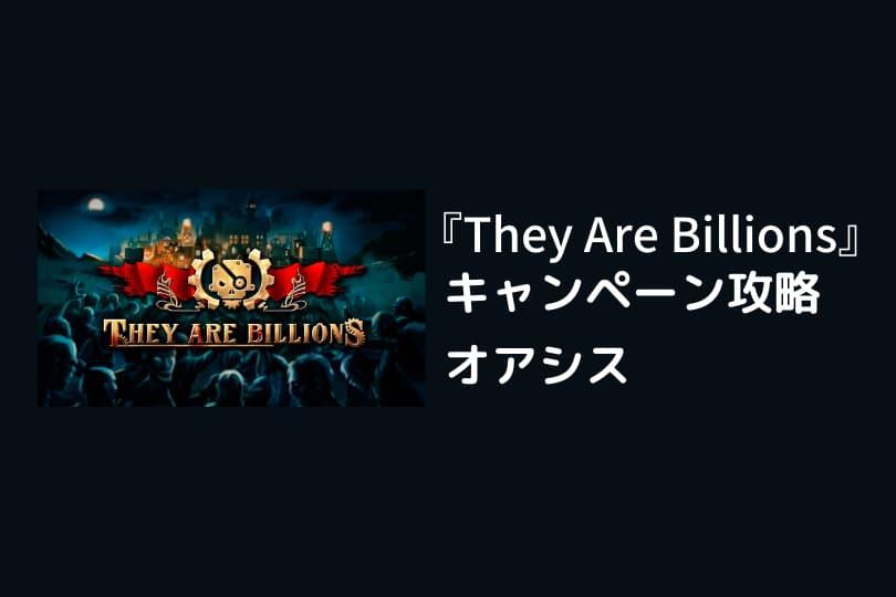 ゾンビサバイバルコロニービルダー They Are Billions 攻略「オアシス」