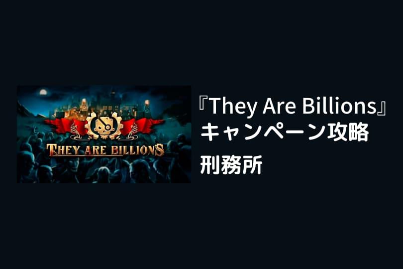 ゾンビサバイバルコロニービルダー They Are Billions 攻略「刑務所」