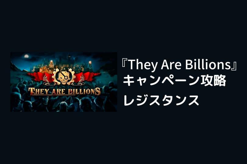 ゾンビサバイバルコロニービルダー They Are Billions 攻略「レジスタンス」