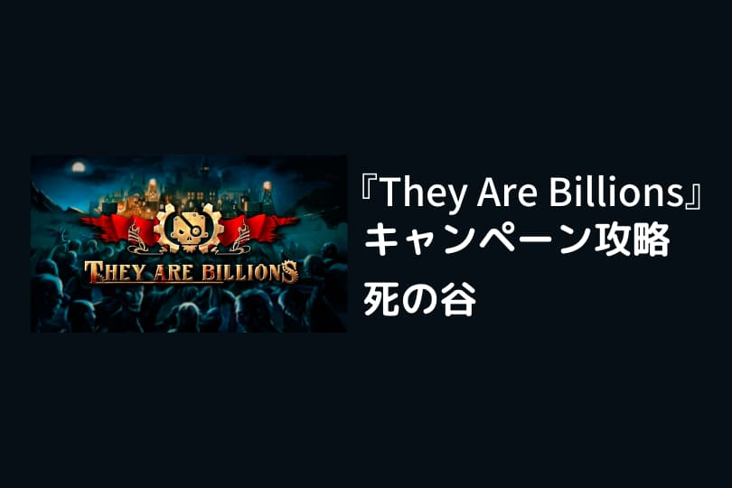 ゾンビサバイバルコロニービルダー They Are Billions 攻略「死の谷」