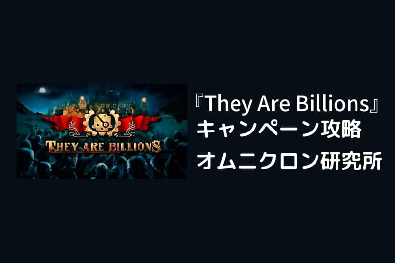 ゾンビサバイバルコロニービルダー They Are Billions 攻略「オムニクロン研究所」