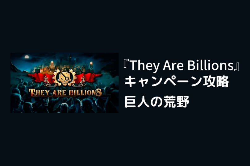 ゾンビサバイバルコロニービルダー They Are Billions 攻略「巨人の荒野」