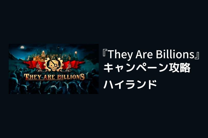 ゾンビサバイバルコロニービルダー They Are Billions 攻略「ハイランド」