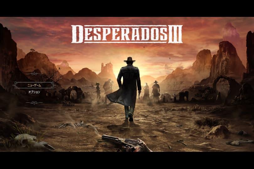 PS4『Desperados III』レビュー