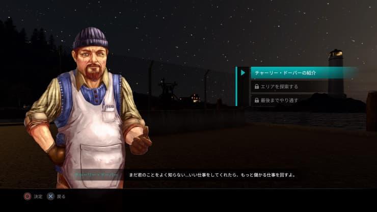 PS4『Truck Driver(トラックドライバー)』レビュー09