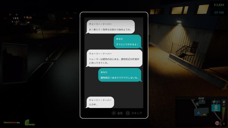 PS4『Truck Driver(トラックドライバー)』レビュー10