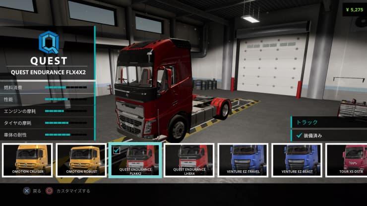 PS4『Truck Driver(トラックドライバー)』レビュー12