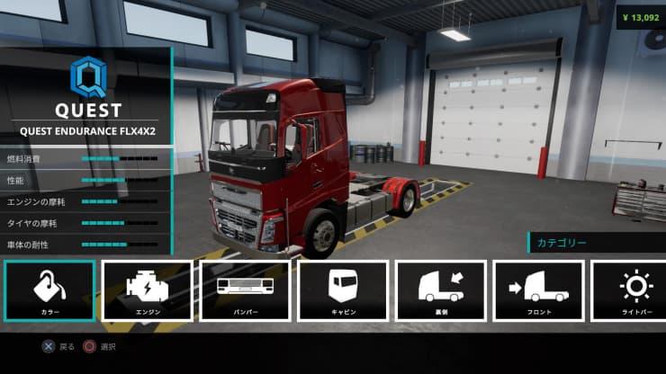 PS4『Truck Driver(トラックドライバー)』レビュー13