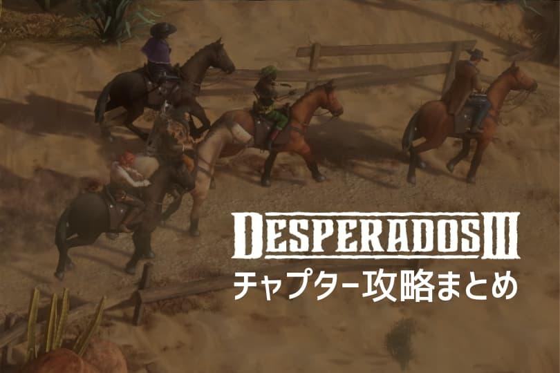 『Desperados III』チャプター別攻略まとめ