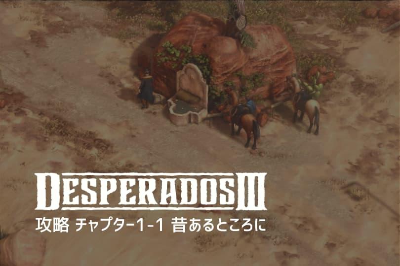 『Desperados III』攻略:チャプター1-1 昔あるところに