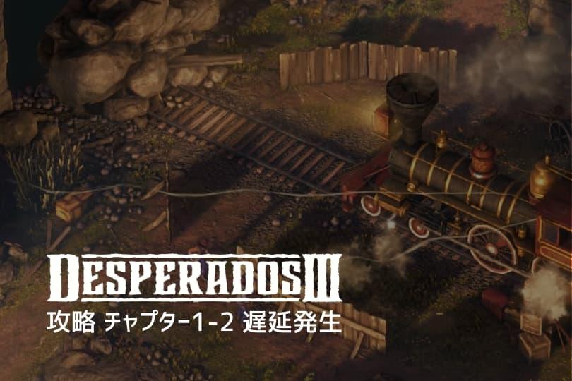 『Desperados III』攻略:チャプター1-2 遅延発生