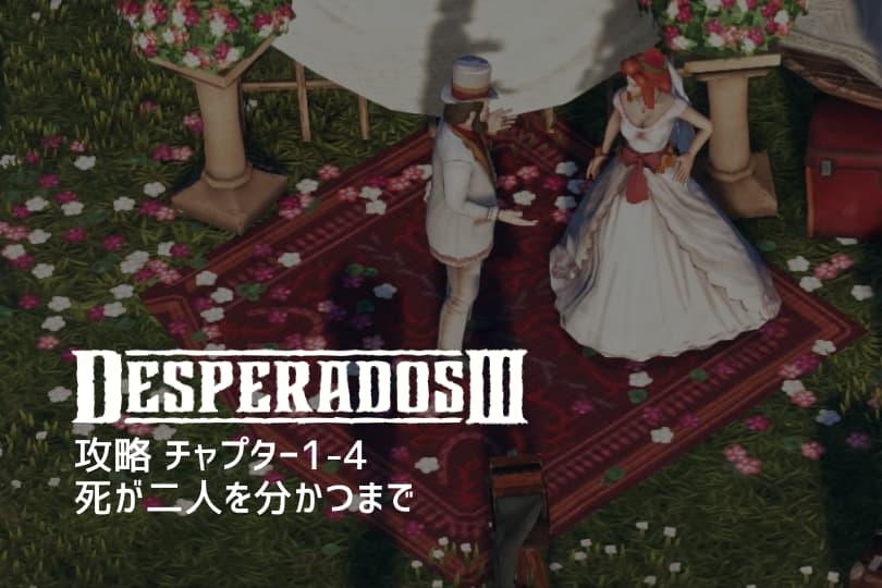『Desperados III』攻略:チャプター1-4 死が二人を分かつまで